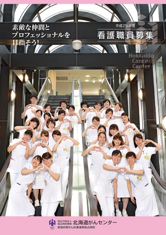 北海道看護師募集